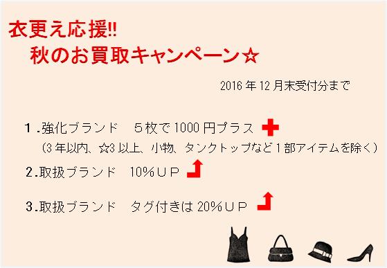 衣替え応援 秋の買取りキャンペーン