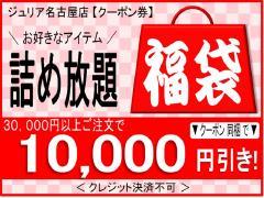 ☆最大10,000円引き☆  詰め放題\福袋/ 年末年始は欠かせません!