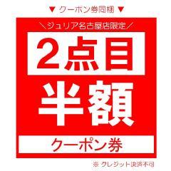 【2点目半額クーポン券】 5/22 7:00〜 クーポン券配信スタート!