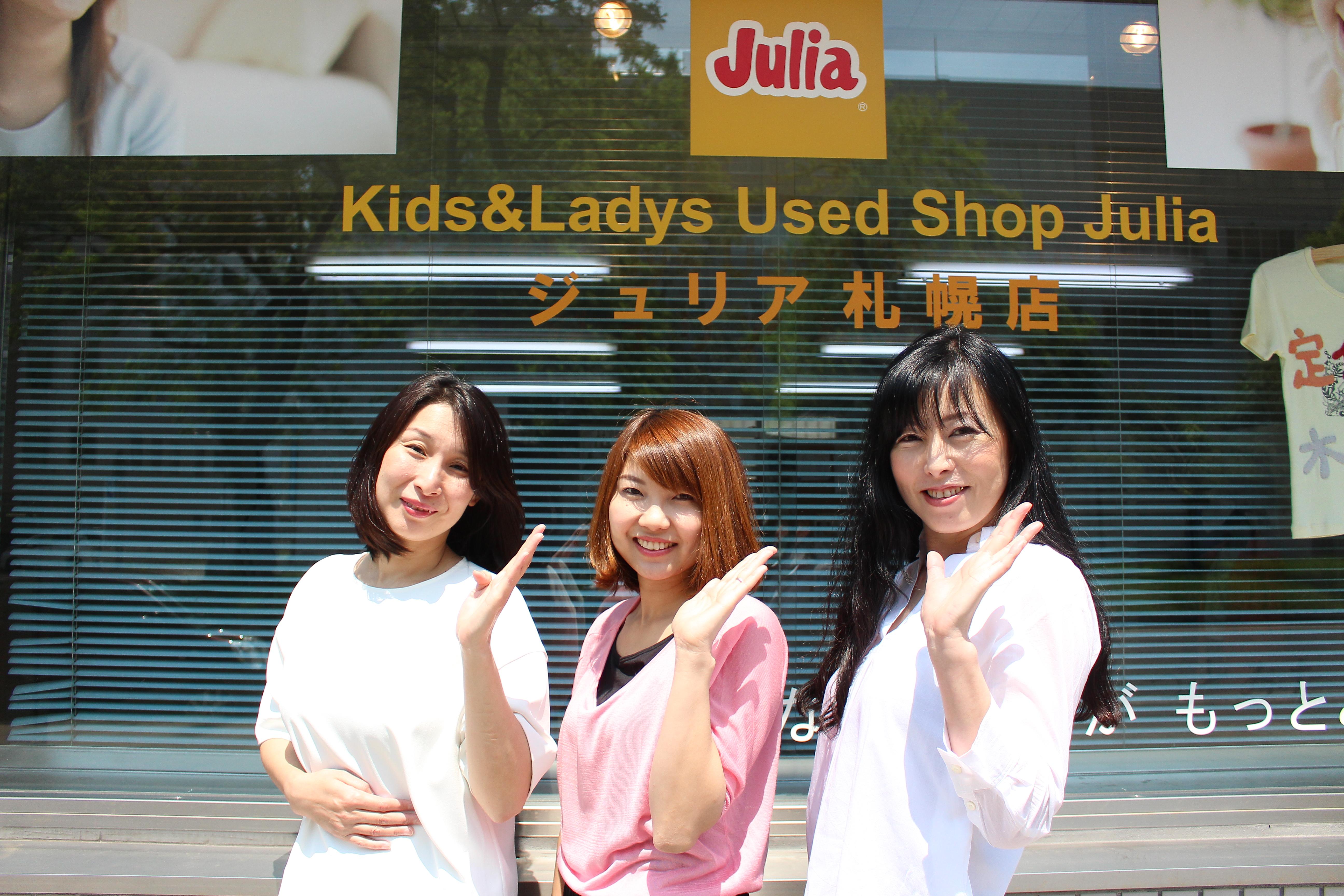 古着買取ジュリア札幌店