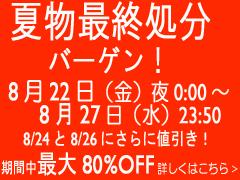 【終了しました】夏物最終処分バーゲン!!!売り尽くし!!
